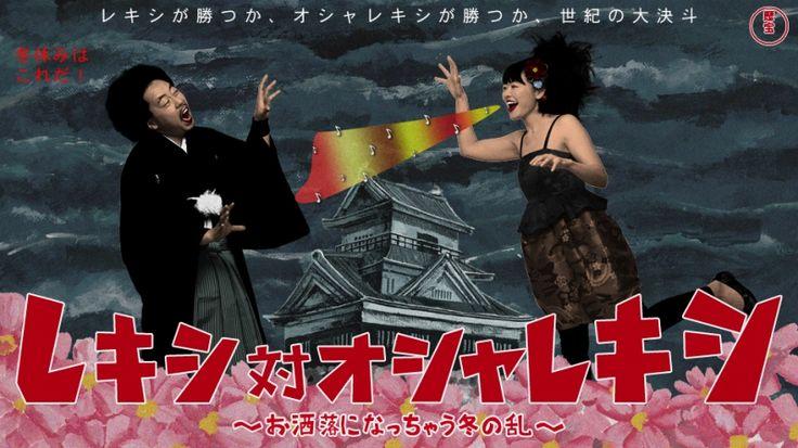 「レキシ対オシャレキシ~お洒落になっちゃう冬の乱~」開催決定!