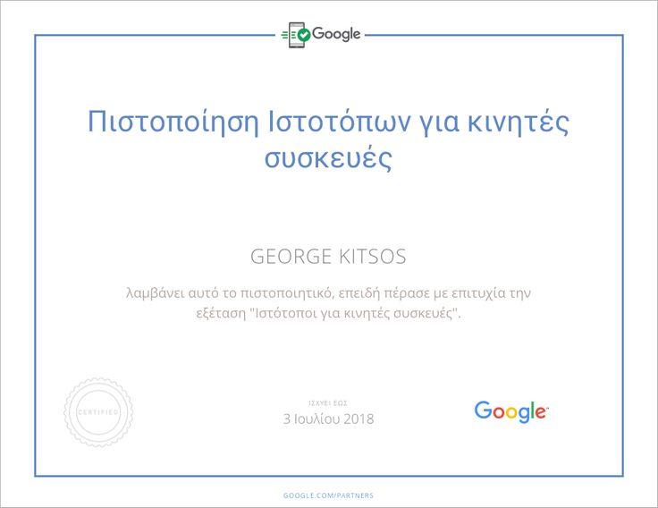 Google Sites For Mobile Devices Certificate