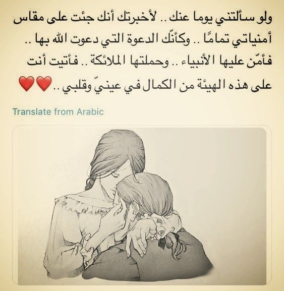 Pin By Yeternlr On Love Wonder Quotes Words Quotes Funny Arabic Quotes