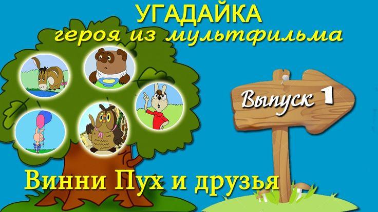 Угадайка 1 Рисуем героев мультфильма Винни Пух и его друзья