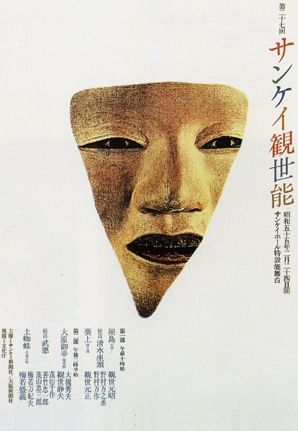 Japanese poster of Noh theater, designed by Ikko TANAKA