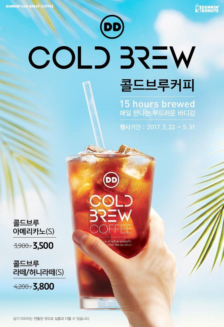 170517_cold brew_1_940.jpg