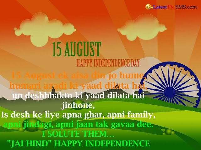 17 best ideas about 15 august independence day on for 15th august independence day decoration ideas