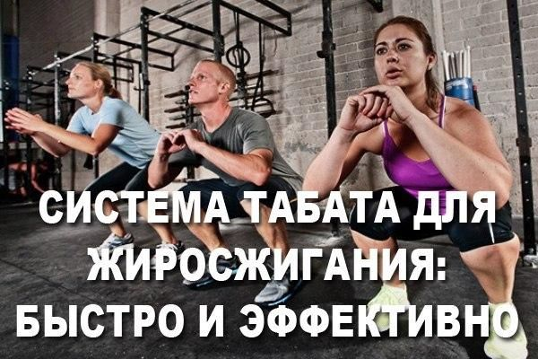 метод табата для похудения видео
