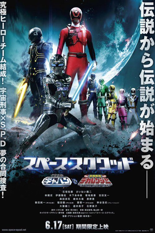 Watch Space Squad: Space Sheriff Gavan vs. Tokusou Sentai Dekaranger 2017 Full Movie    Space Squad: Space Sheriff Gavan vs. Tokusou Sentai Dekaranger Movie Poster HD Free  Download Space Squad: Space Sheriff Gavan vs. Tokusou Sentai Dekaranger Free Movie  Stream Space Squad: Space Sheriff Gavan vs. Tokusou Sentai Dekaranger Full Movie HD Free  Space Squad: Space Sheriff Gavan vs. Tokusou Sentai Dekaranger Full Online Movie HD  Watch Space Squad: Space Sheriff Gavan vs. Tokusou Sentai…