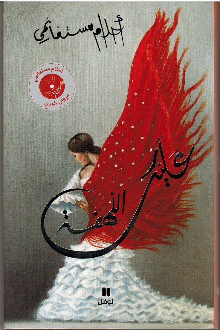 رواية #عليك_اللهفة للكاتبة أحلام مستغانمي   #3alayka_ElLahfa by Ahlam Mostghanmi