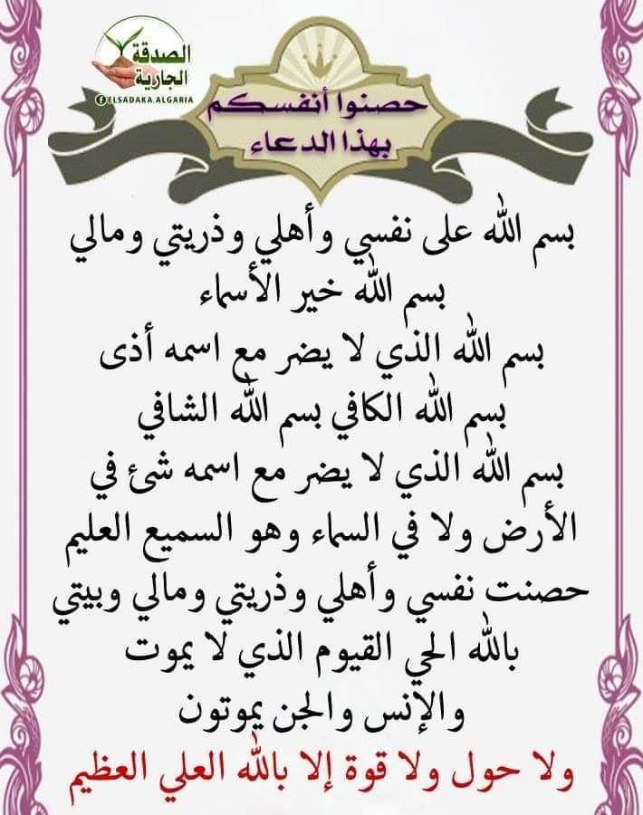 Pin By Khalid Nassim On الحياة الجميلة بالصلاة وسلام علي رسول الله محمد ص Arabic Calligraphy Wonder