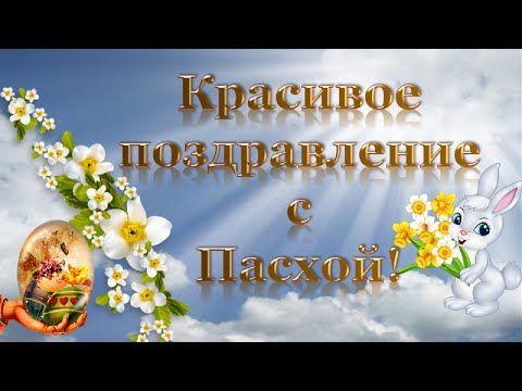 #Пасха! Красивое поздравление с Пасхой! - YouTube