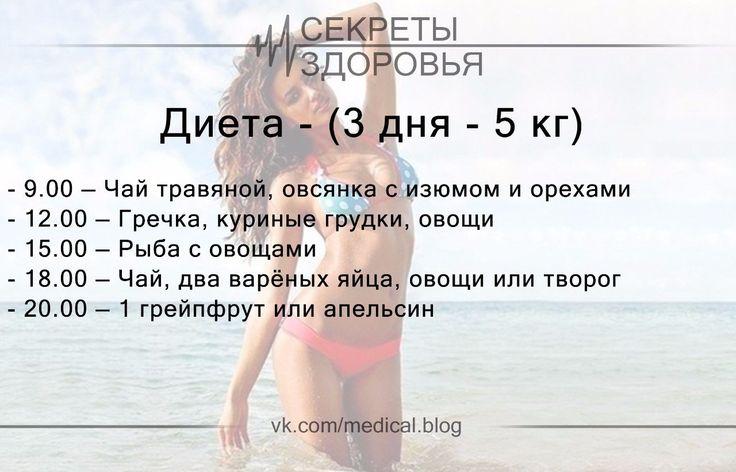 srochnaya-dieta-1-den