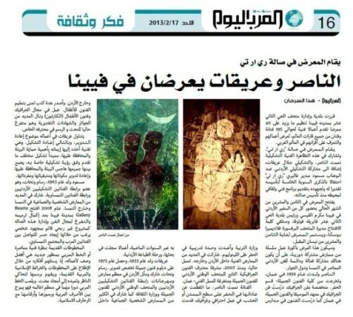 5 Years Rearte Gallery In Meidling –  Alarab Alyawm newspaper