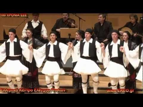 Σχολή Ευελπίδων Τσάμικος Χορός - YouTube