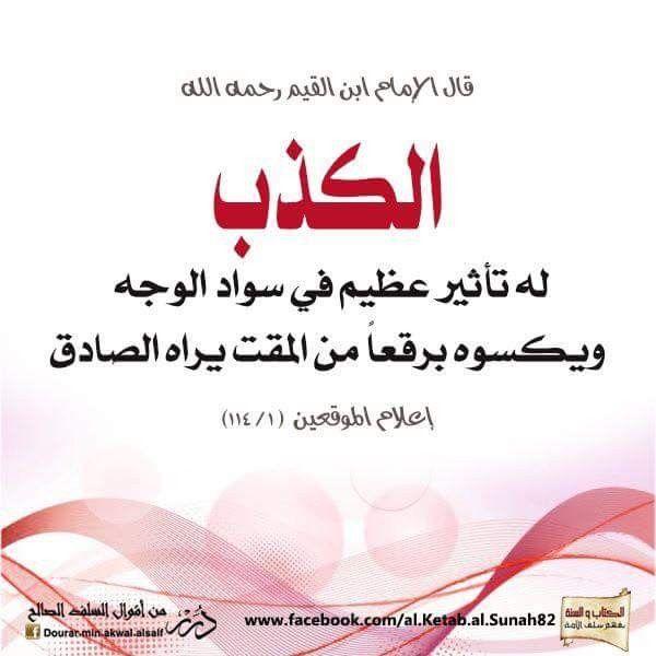 الكذب من الصفات الممقوتة في الإسلام فضل العلماء Home Decor Decals Home Decor Qoutes