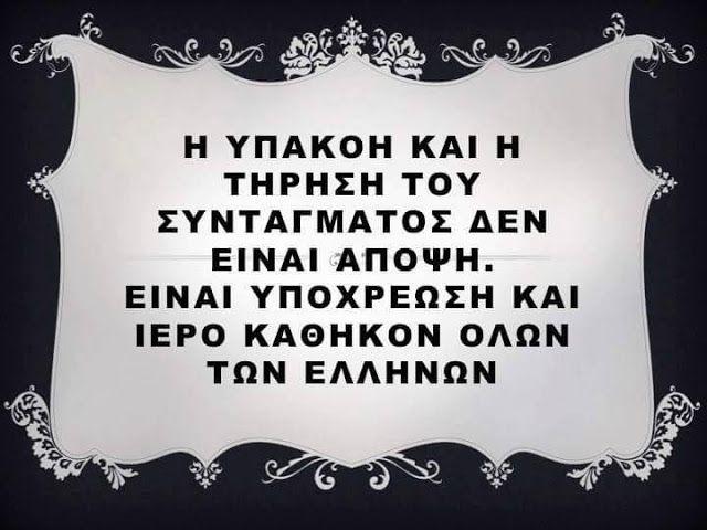 Ιερή Δήλωση Άρθρου 120 Ελληνικού Συντάγματος : Προδοσία! Εσύ, αν δε κάνεις κάτι τότε ποιος ? (3)