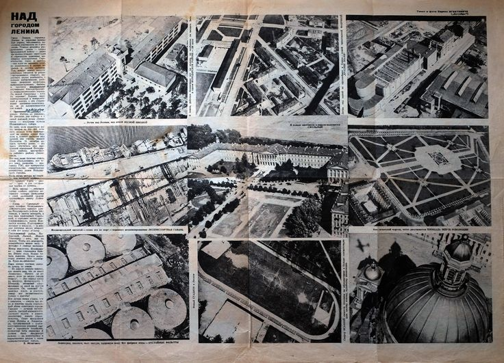 """The Illustrated Working Newspaper. №9, 1931. From a series of Boris Ignatovich photos of Leningrad from the air, taken for the magazine """"USSR in Construction""""."""