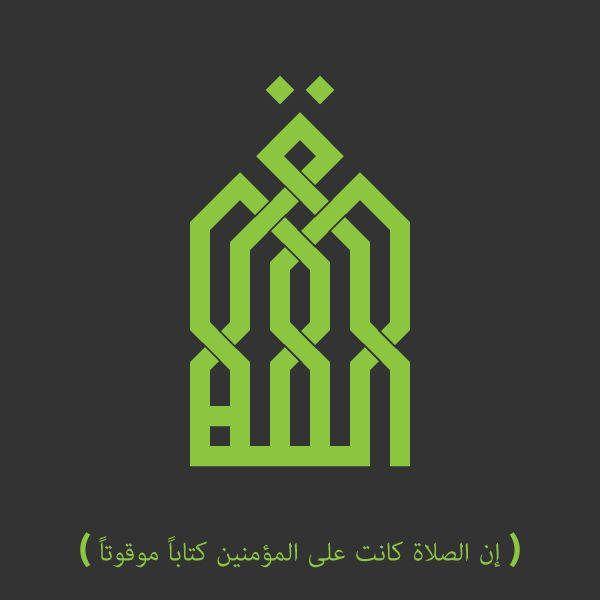 مخطوطة الصلاة خط كوفي مربع معدل Tech Company Logos Gaming Logos Company Logo