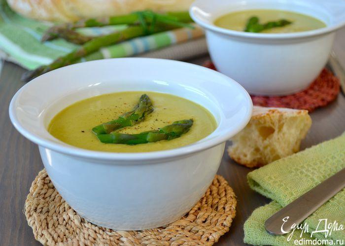 Крем-суп из спаржи | Кулинарные рецепты от «Едим дома!»