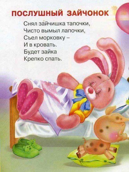 ВЕСЁЛЫЕ И ПОУЧИТЕЛЬНЫЕ СТИХИ ДЛЯ ..