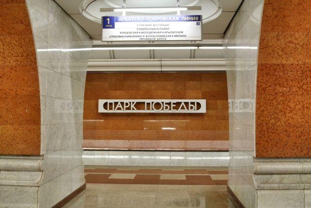 Estaciones del metro de Moscu en cirílico