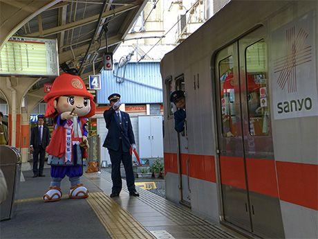 山陽姫路駅で「かんべえくん」が一日駅長-ヘッドマーク電車に出発合図(写真ニュース)