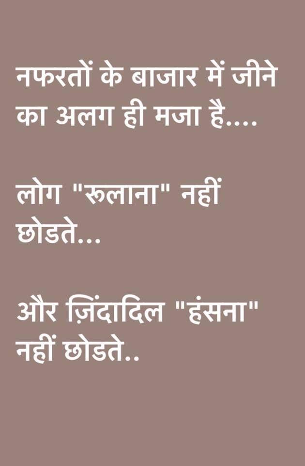 Hindi (हिंदी) Shayri