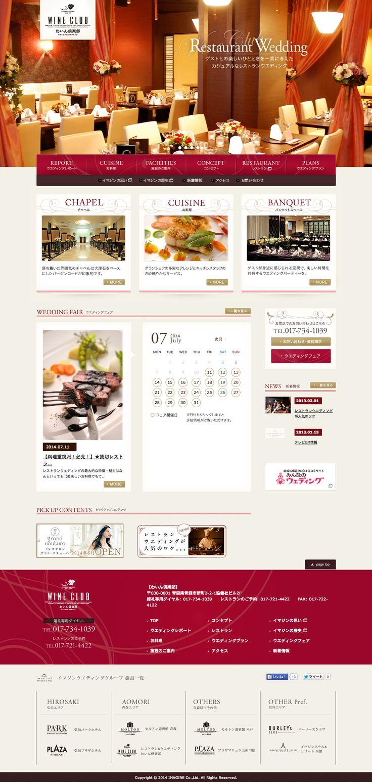 サイト|わいん倶楽部 レストラン&ウエディング