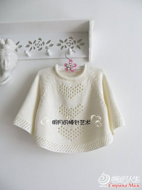 "Pullover poncho ""Hearts"""