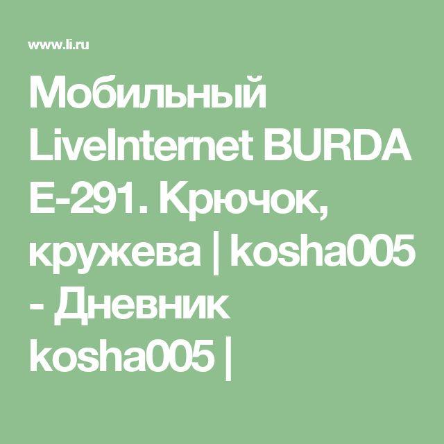 Мобильный LiveInternet BURDA E-291. Крючок, кружева | kosha005 - Дневник kosha005 |