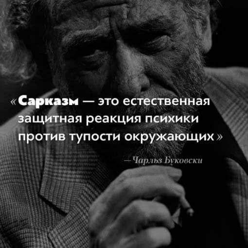 ЧАРЛЬЗ БУКОВСКИ