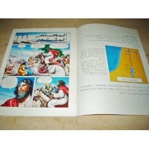 Arabic The Crucifixion of Jesus / Arabic Bible Comic Book - Arabic Language Edition / Life of Jesus 3rd part $9.99