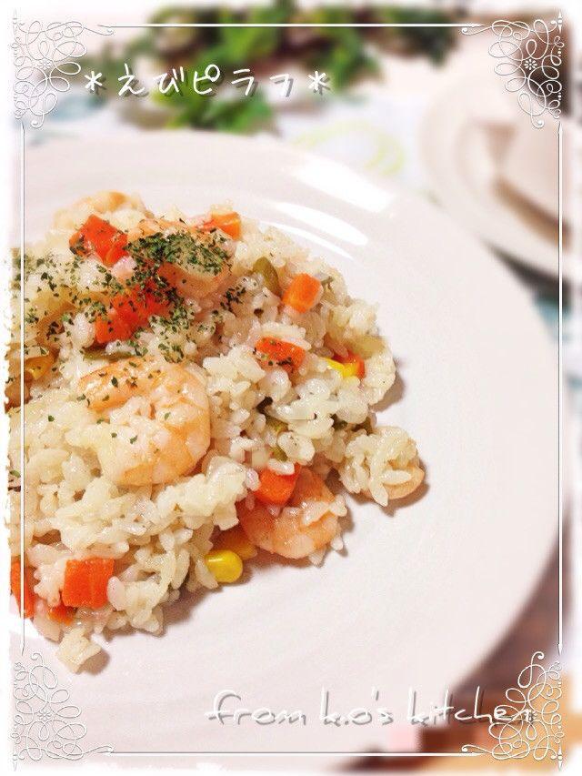 炊飯器におまかせ*簡単*えびピラフ♬ by 結真は道産子♪ [クックパッド] 簡単おいしいみんなのレシピが233万品