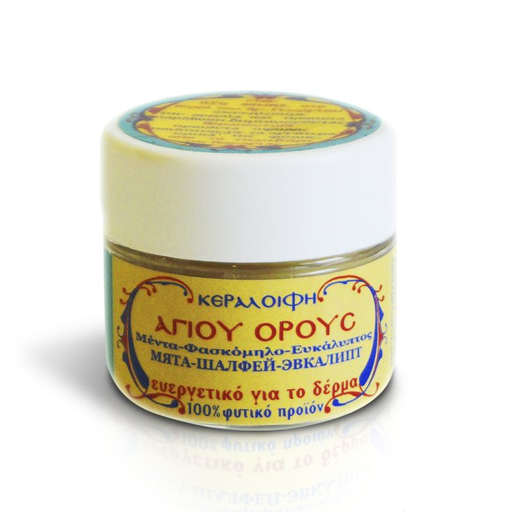 Wax-cream with mint, sage and eucalyptus that is thermal and suitable in cases of blockage of the upper airway, colds, flues and rheumatism. 100% natural product made by the monks of the Holy Cell of Saint George on Mount Athos / Κεραλοιφή με μέντα, φασκόμηλο και ευκάλυπτο, κατάλληλη για απόφραξη του αναπνευστικού συστήματος, σε κρυολογήματα και γρίπες. 100% φυσικό προϊόν που παρασκευάζεται στο Ιερό Κελί του Αγίου Γεωργίου, στο Άγιον Όρος.