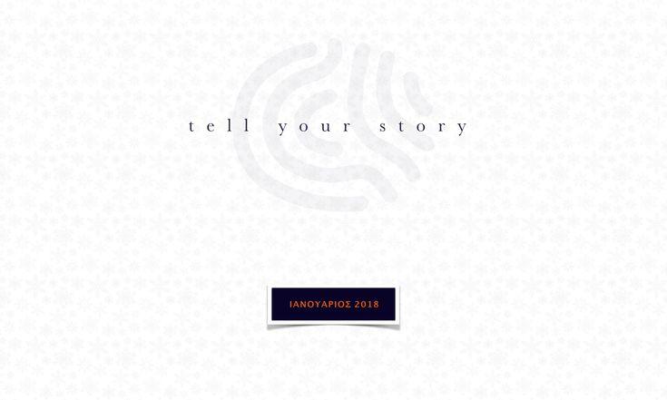 Μοιραστείτε αληθινές ιστορίες  -1-