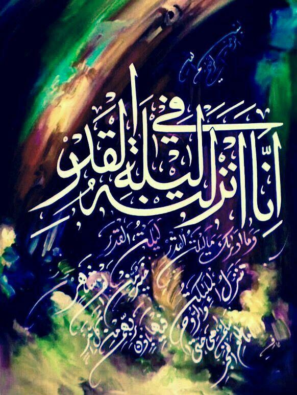 Surat Al Qadr Ayat 1 Calliq Islamic Art Arabic