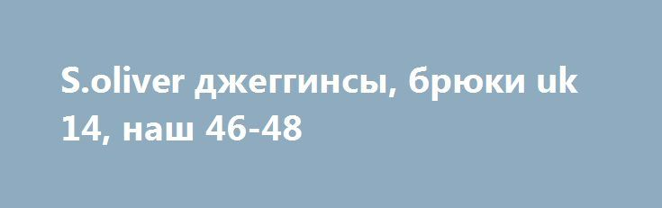 S.oliver джеггинсы, брюки uk 14, наш 46-48 http://brandar.net/ru/a/ad/podelitsia-soliver-dzhegginsy-briuki-uk-14-nash-46-48/  Шикарные джеггинсы от немецкого бренда S.Oliver помогут Вам создать стильный образ!Универсальные,пояс на резинке, без застёжек, без карманов, низ брючин сбоку заокруглен немножко, стильные швы придают изделию изящность.За счёт состава будут стройнить и в них будет комфортно.Длина по внешнему шву - 95 см, внутренний - 75 см, полуобхват пояса - 37 см,тянется сколько…