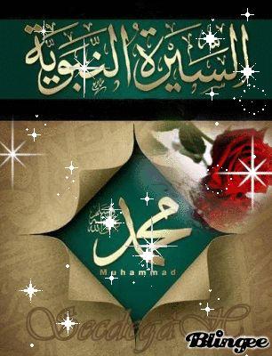محمد صلى الله عليه وعلى اله وسلم…