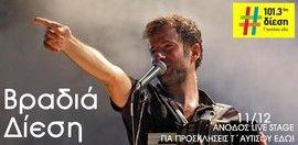 Βραδιά ΔΙΕΣΗ με τον ΚΩΣΤΗ ΜΑΡΑΒΕΓΙΑ στο ΑΝΟΔΟΣ LIVE STAGE - Tranzistoraki's Page!