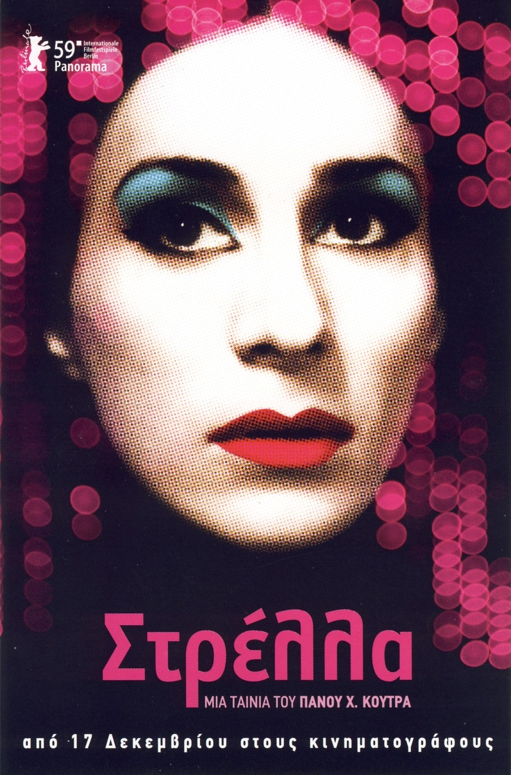 Στρέλλα (2009)