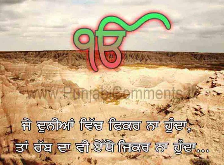 Punjabi : Graphics20.com