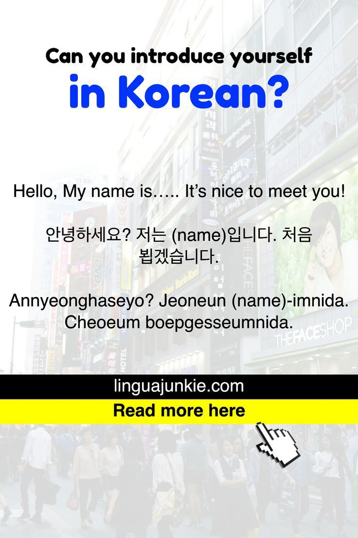 Korean Phrases: How To Introduce Yourself in Korea…