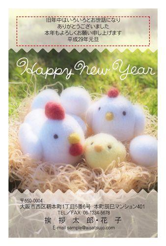 羊毛フェルトのニワトリ親子とたまごが、巣の中でぬくぬくひなたぼっこをしているほのぼの年賀状です。 #年賀状 #デザイン #酉年