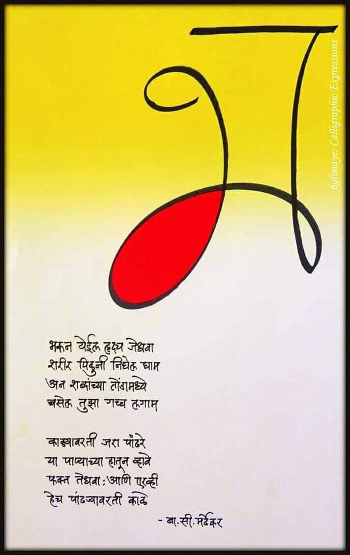 9. aukshan औक्षण marathi poem meaning in hindi std:- 10th