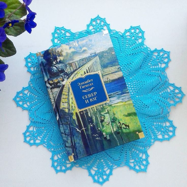 g.mikaella:- Пора догонять график #книжныйвызов2016  Осталось 45 из 50  Этот солнечный день так напоминает летние каникулы когда я читала днями напролет)) Вспомню детство окунусь в мир старой доброй Англии    Элизабет Гаскелл Север и Юг  _______________________ #вязаниекрючком #вязаниеспицами #ручнаяработа #салфеткикрючком #ажур #винтаж #уютныйдом #crochet #crochetlace #handmade #мирдолжензнатьчтоячитаю #люблючитать #элизабетгаскелл