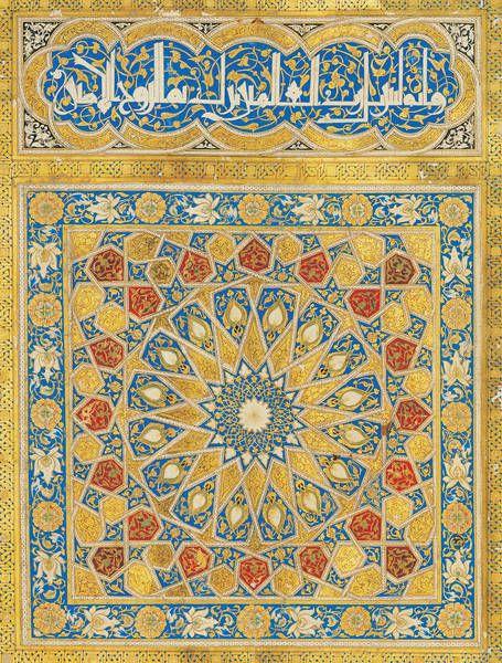 © National Library and Archives of Egypt, Shelfmark Masahif Rasid 54. Detail of illuminated frontispiece.
