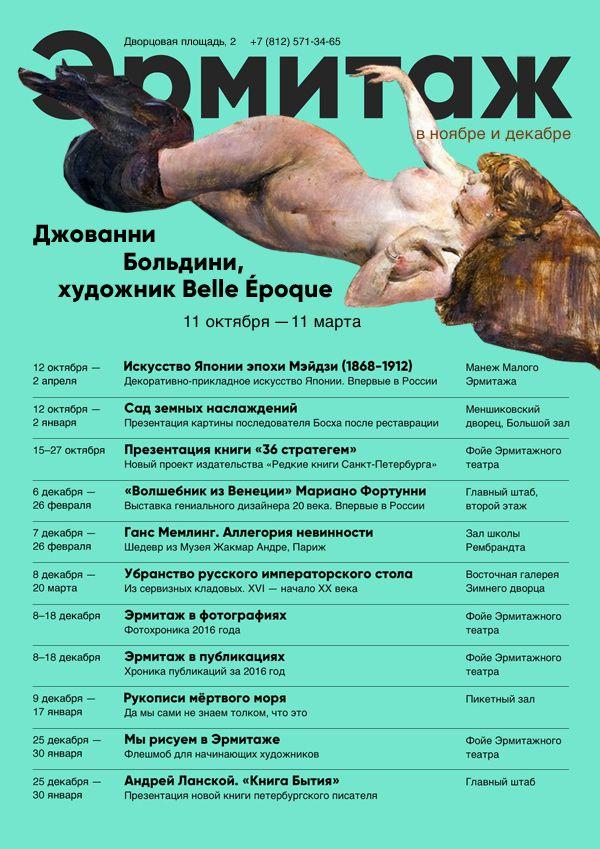 Переверстка №15. Расписание выставок Эрмитажа - Блог Игоря Штанга