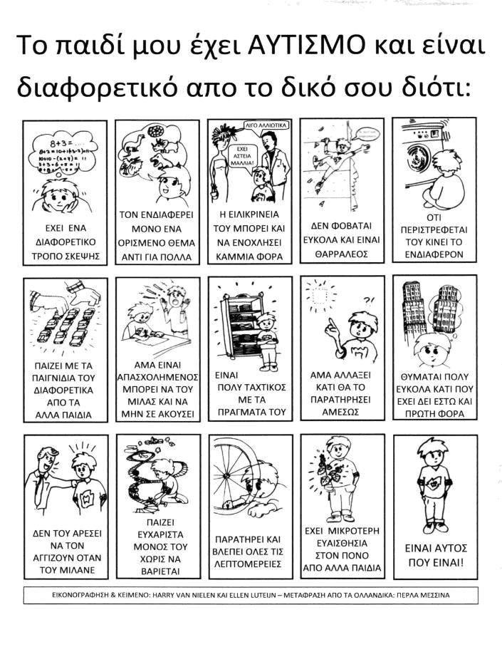φύλλα εργασιών για παιδιά με αυτισμό - Αναζήτηση Google