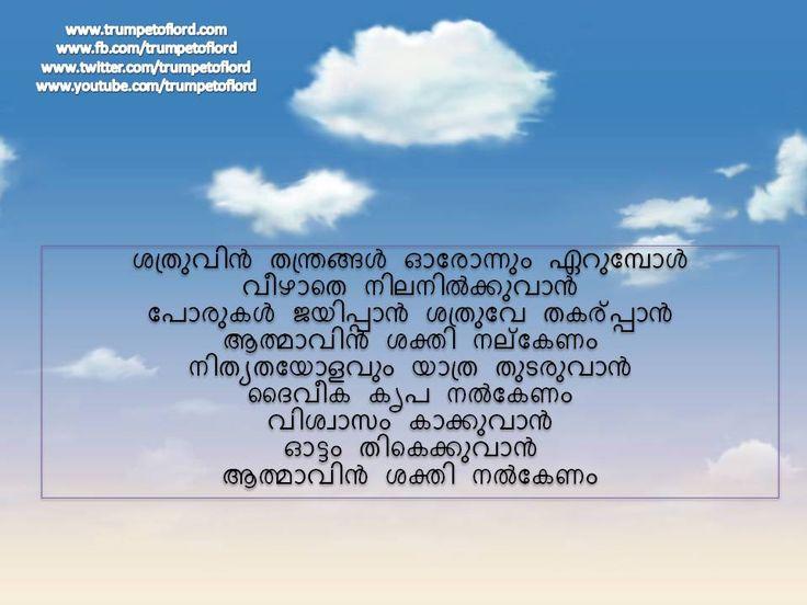 Malayalam Christian Song Aathmavin shakthiyal