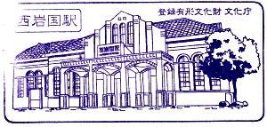 西岩国駅 登録有形文化財 文化庁 西岩国駅