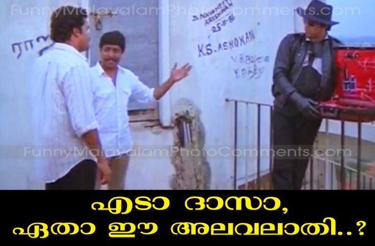 dasa etha ee alavalathi nadodikattu malayalam comedy photo comment