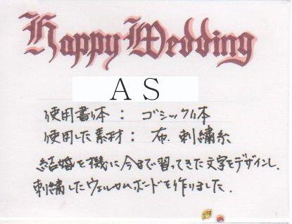 """W""作者自身の結婚式ウエルカムボード"