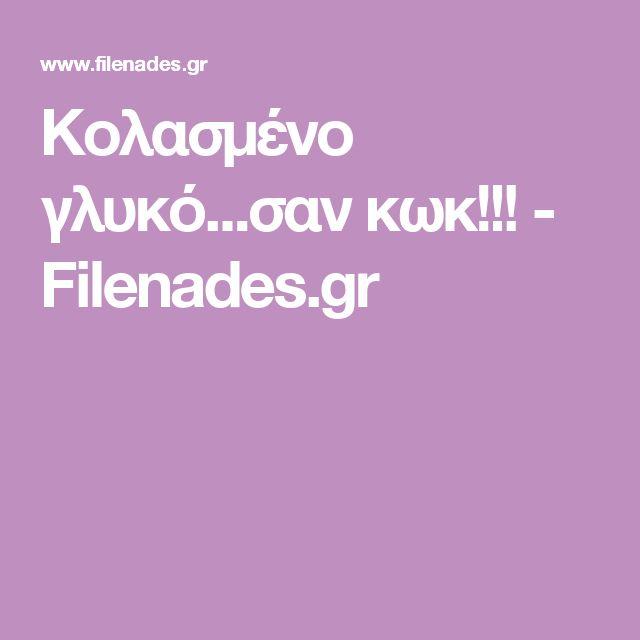 Κολασμένο γλυκό...σαν κωκ!!! - Filenades.gr